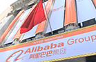 Alibaba IPO Becomes World's Biggest After Additional Shares Sold